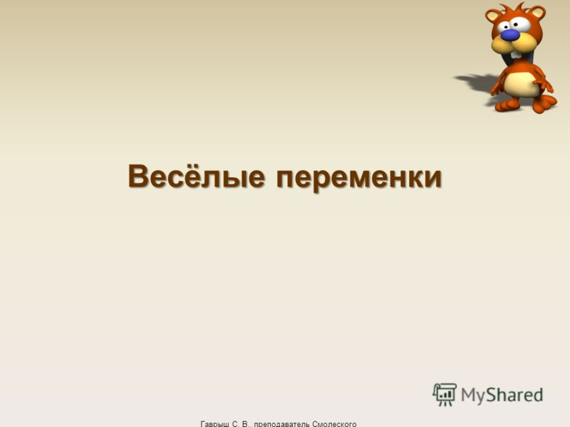 Гаврыш С. В., преподаватель Смолеского РЦДО сайт:http://g-sv.ru Весёлые переменки
