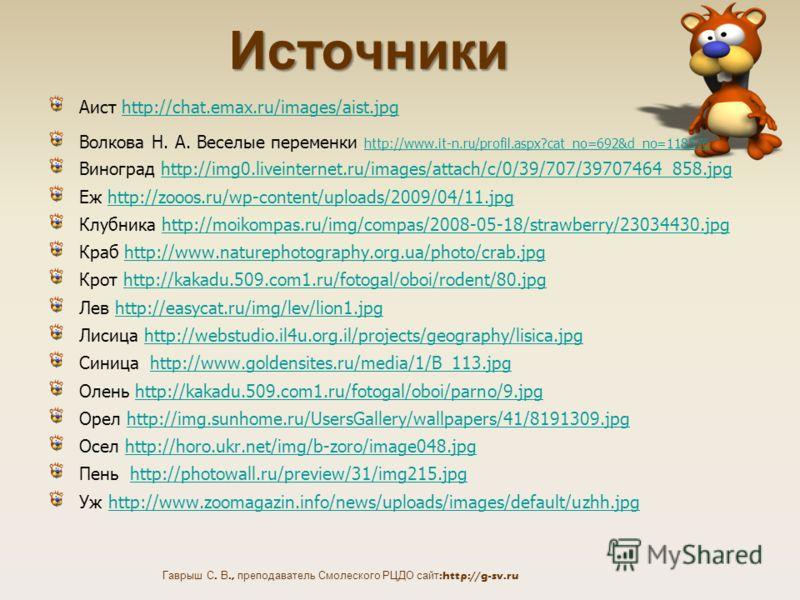 Гаврыш С. В., преподаватель Смолеского РЦДО сайт:http://g-sv.ru Источники Аист http://chat.emax.ru/images/aist.jpghttp://chat.emax.ru/images/aist.jpg Волкова Н. А. Веселые переменки http://www.it-n.ru/profil.aspx?cat_no=692&d_no=118576 http://www.it-