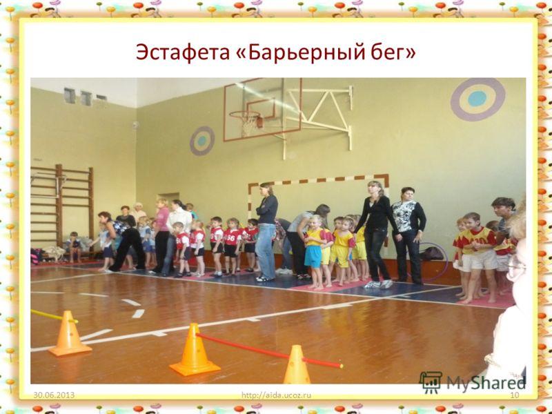 Эстафета «Барьерный бег» 30.06.2013http://aida.ucoz.ru10