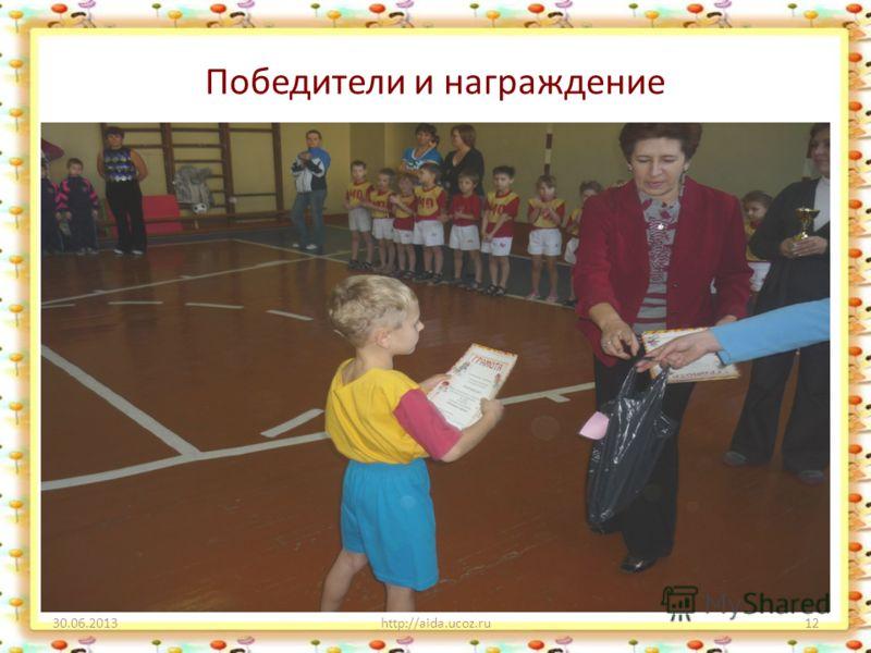 Победители и награждение 30.06.2013http://aida.ucoz.ru12