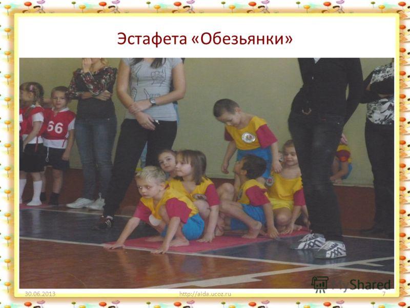 Эстафета «Обезьянки» 30.06.2013http://aida.ucoz.ru7