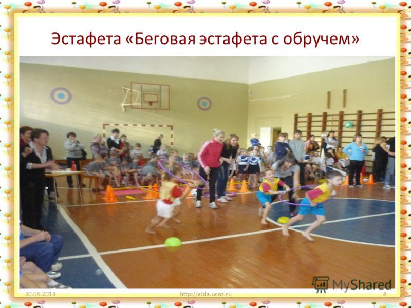 Эстафета «Беговая эстафета с обручем» 30.06.2013http://aida.ucoz.ru8
