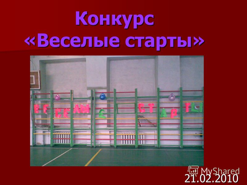 Конкурс «Веселые старты» 21.02.2010