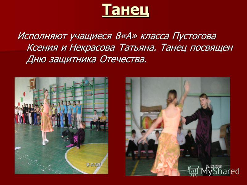 Танец Исполняют учащиеся 8«А» класса Пустогова Ксения и Некрасова Татьяна. Танец посвящен Дню защитника Отечества.