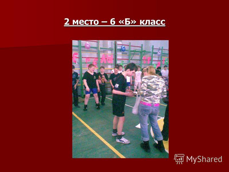 2 место – 6 «Б» класс
