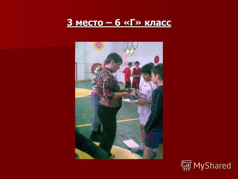3 место – 6 «Г» класс