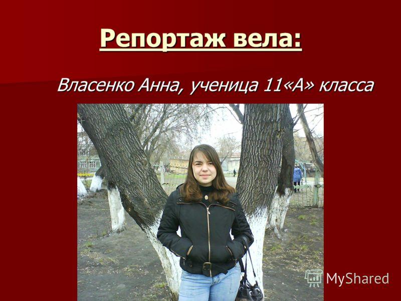 Репортаж вела: Власенко Анна, ученица 11«А» класса Власенко Анна, ученица 11«А» класса