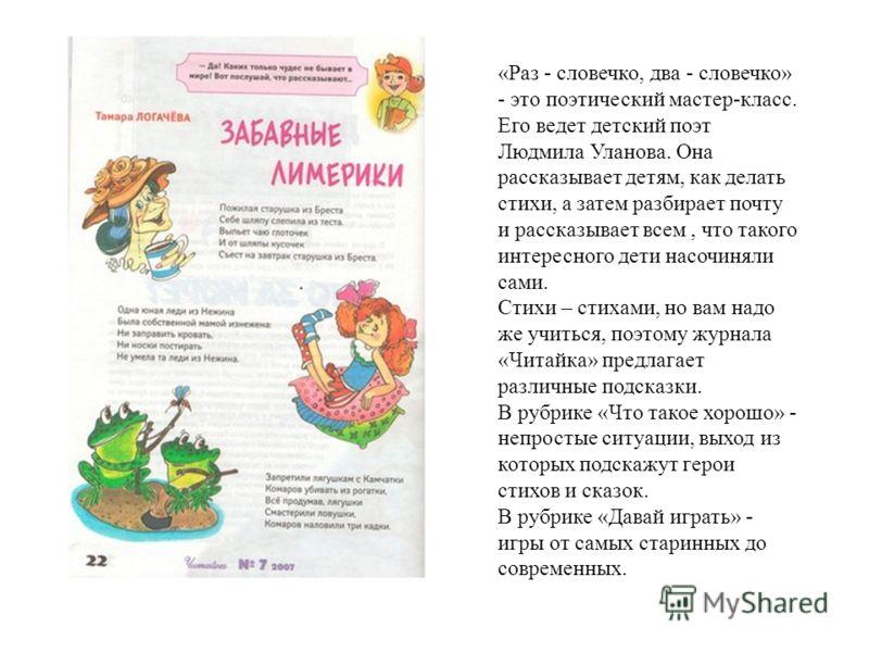 « Обучалкины стихи» - это собрание веселых тестов о животных, растениях, домашних предметах, цветах радуги и фигурах. Научат нас квалифицировать предметы, различать формы и цвета, определять время суток и цвета. «Изба – читайка» - в этой рубрике вы п