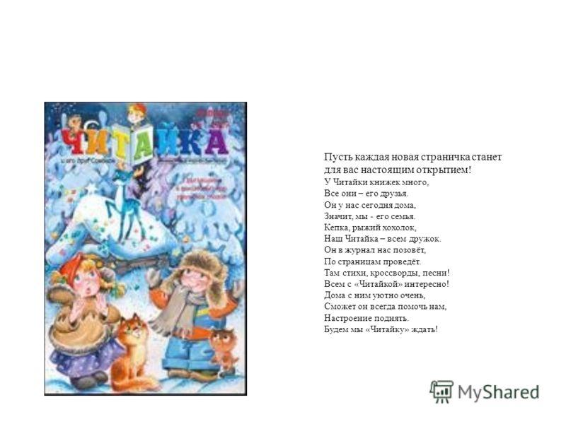 «Раз - словечко, два - словечко» - это поэтический мастер-класс. Его ведет детский поэт Людмила Уланова. Она рассказывает детям, как делать стихи, а затем разбирает почту и рассказывает всем, что такого интересного дети насочиняли сами. Стихи – стиха