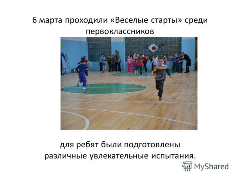 6 марта проходили «Веселые старты» среди первоклассников для ребят были подготовлены различные увлекательные испытания.