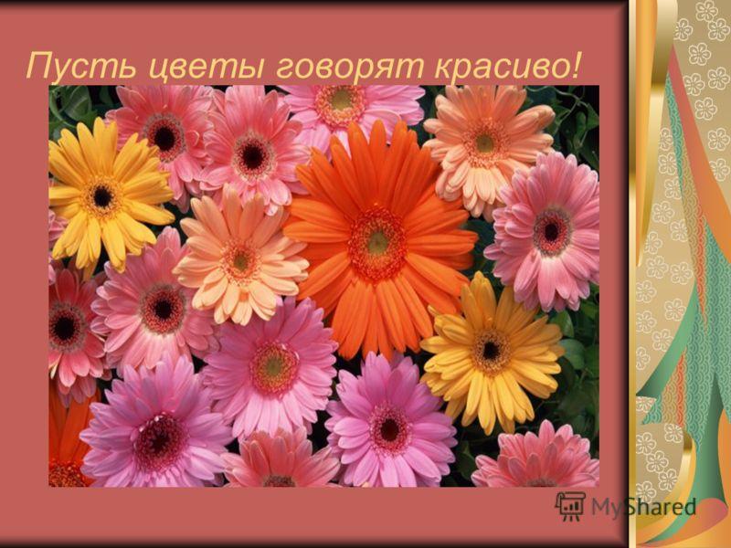 Пусть цветы говорят красиво!