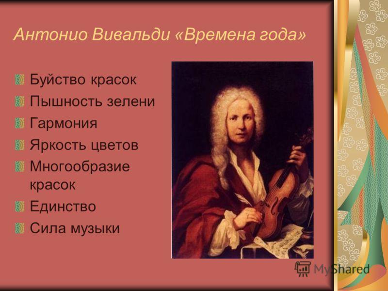 Антонио Вивальди «Времена года» Буйство красок Пышность зелени Гармония Яркость цветов Многообразие красок Единство Сила музыки