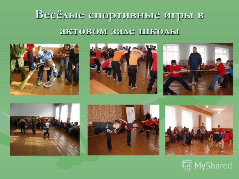 Весёлые спортивные игры в актовом зале школы