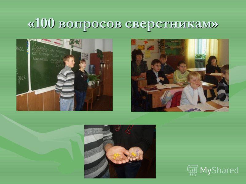 «100 вопросов сверстникам»