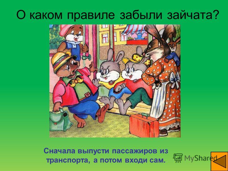 О каком правиле забыли зайчата? Сначала выпусти пассажиров из транспорта, а потом входи сам.