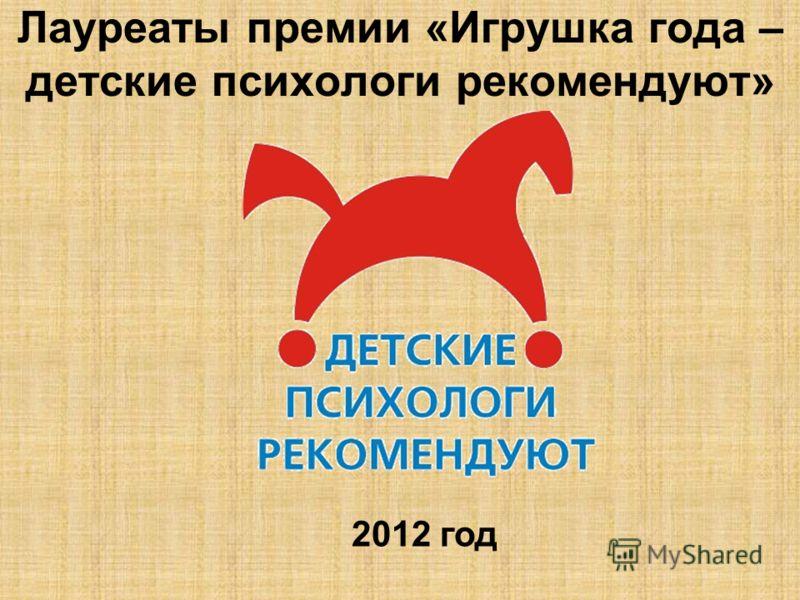 Лауреаты премии «Игрушка года – детские психологи рекомендуют» 2012 год