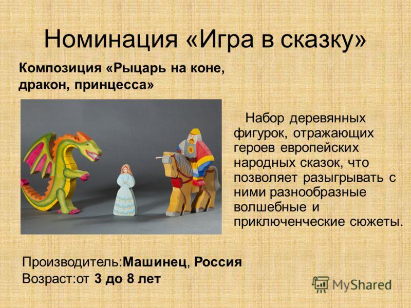 Номинация «Игра в сказку» Набор деревянных фигурок, отражающих героев европейских народных сказок, что позволяет разыгрывать с ними разнообразные волшебные и приключенческие сюжеты. Производитель:Машинец, Россия Возраст:от 3 до 8 лет Композиция «Рыца