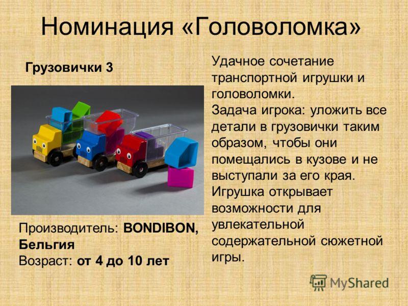 Номинация «Головоломка» Удачное сочетание транспортной игрушки и головоломки. Задача игрока: уложить все детали в грузовички таким образом, чтобы они помещались в кузове и не выступали за его края. Игрушка открывает возможности для увлекательной соде