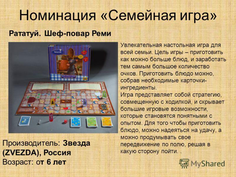 Номинация «Семейная игра» Увлекательная настольная игра для всей семьи. Цель игры – приготовить как можно больше блюд, и заработать тем самым большое количество очков. Приготовить блюдо можно, собрав необходимые карточки- ингредиенты. Игра представля