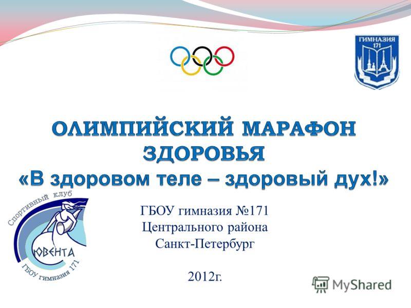 ГБОУ гимназия 171 Центрального района Санкт-Петербург 2012г.