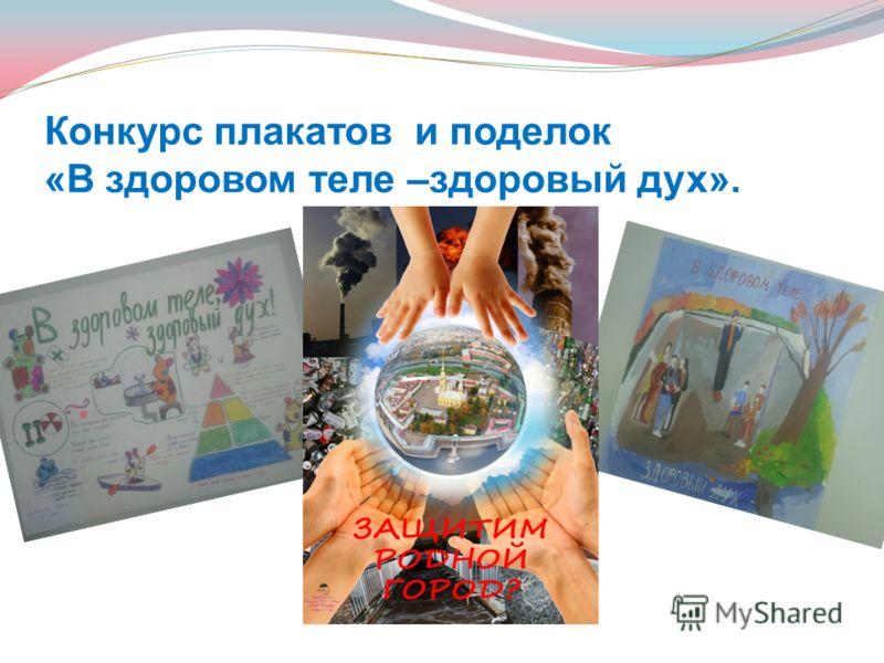 Конкурс плакатов и поделок «В здоровом теле –здоровый дух».