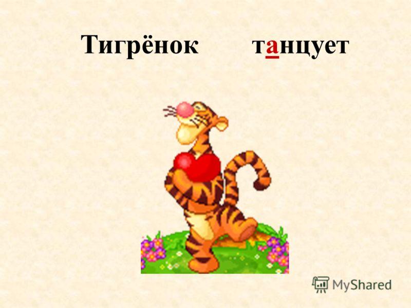 Тигрёноктанцует