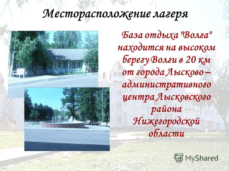 Месторасположение лагеря База отдыха Волга находится на высоком берегу Волги в 20 км от города Лысково – административного центра Лысковского района Нижегородской области