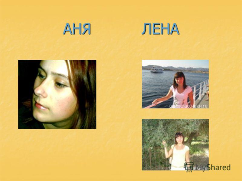 АНЯ ЛЕНА