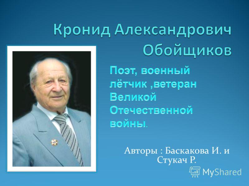 Авторы : Баскакова И. и Стукач Р.