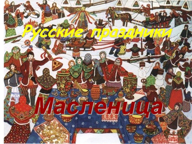 Русские праздники Масленица