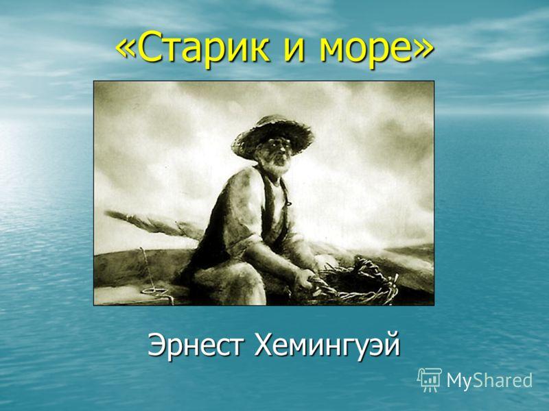 «Старик и море» Эрнест Хемингуэй