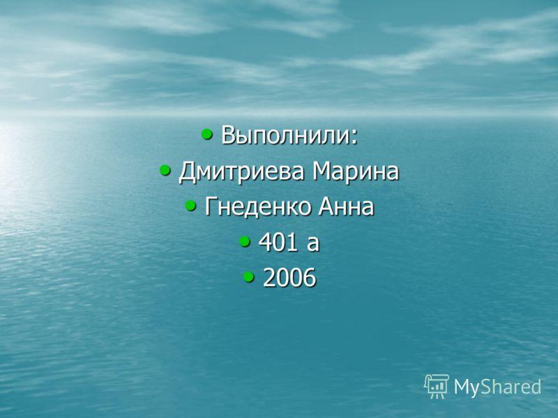 Выполнили: Выполнили: Дмитриева Марина Дмитриева Марина Гнеденко Анна Гнеденко Анна 401 а 401 а 2006 2006