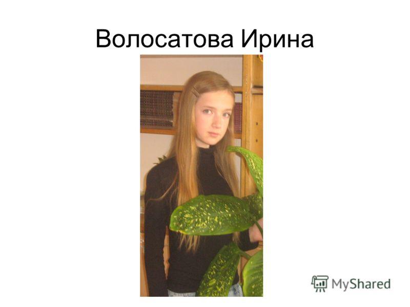 Волосатова Ирина
