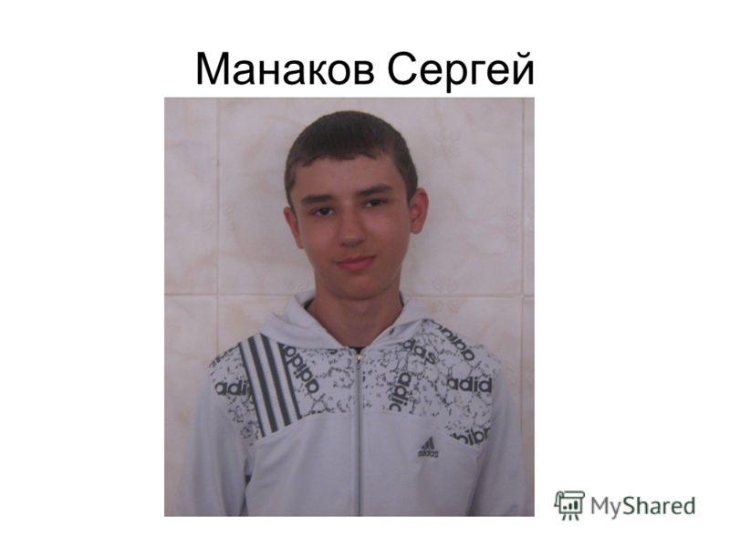 Манаков Сергей