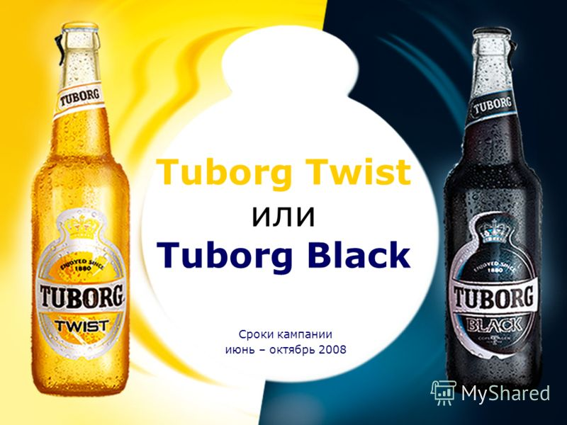 Tuborg Twist или Tuborg Black Сроки кампании июнь – октябрь 2008