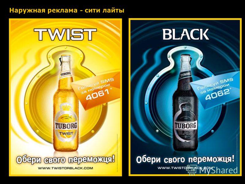 Наружная реклама - сити лайты