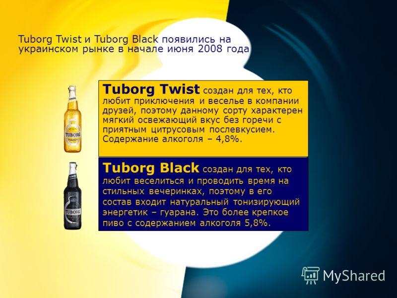 Tuborg Twist и Tuborg Black появились на украинском рынке в начале июня 2008 года Tuborg Twist создан для тех, кто любит приключения и веселье в компании друзей, поэтому данному сорту характерен мягкий освежающий вкус без горечи с приятным цитрусовым