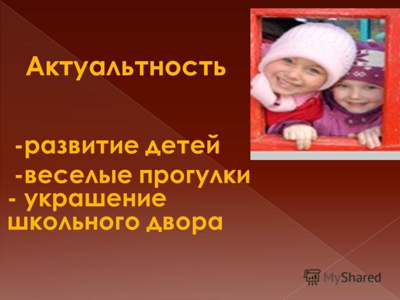 -развитие детей -веселые прогулки - украшение школьного двора