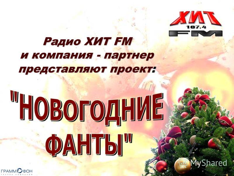 Радио ХИТ FM и компания - партнер представляют проект: