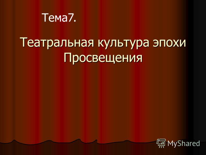 Театральная культура эпохи Просвещения Тема7.
