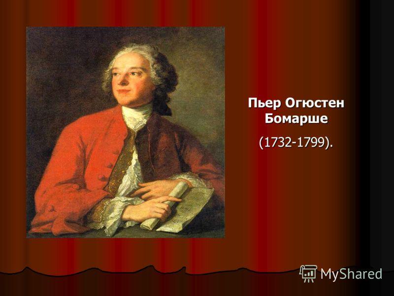 Пьер Огюстен Бомарше (1732-1799).