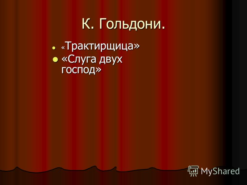 К. Гольдони. « Трактирщица» « Трактирщица» «Слуга двух господ» «Слуга двух господ»