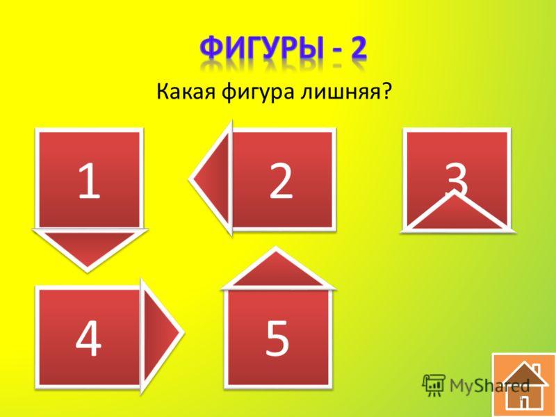 Какая фигура лишняя? 1 1 4 4 2 2 5 5 3 3 4