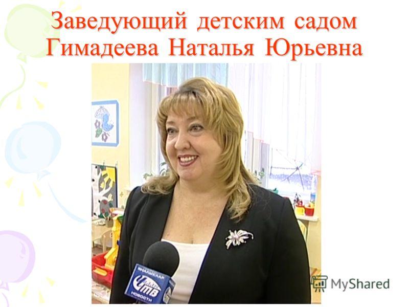 Заведующий детским садом Гимадеева Наталья Юрьевна