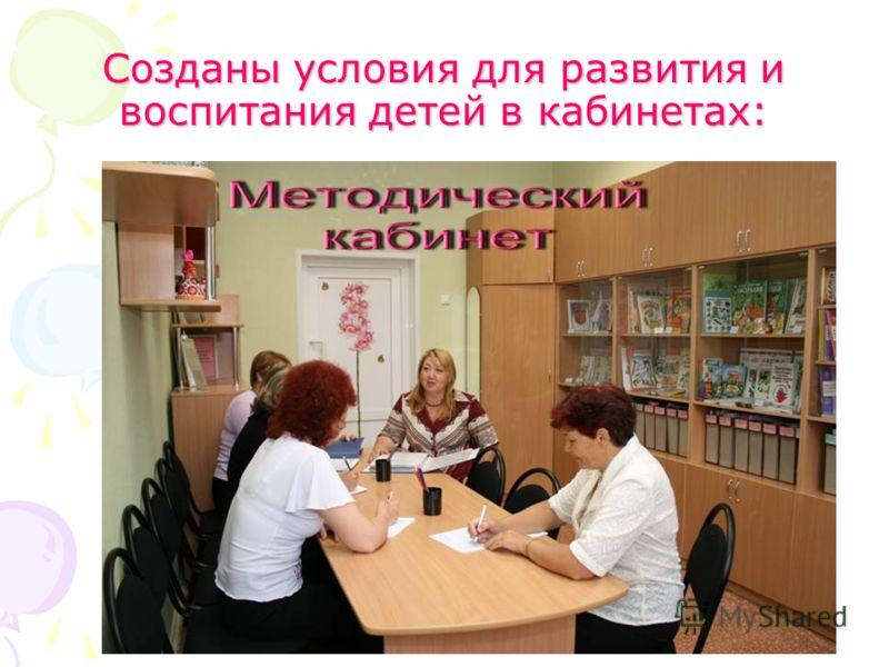Созданы условия для развития и воспитания детей в кабинетах: