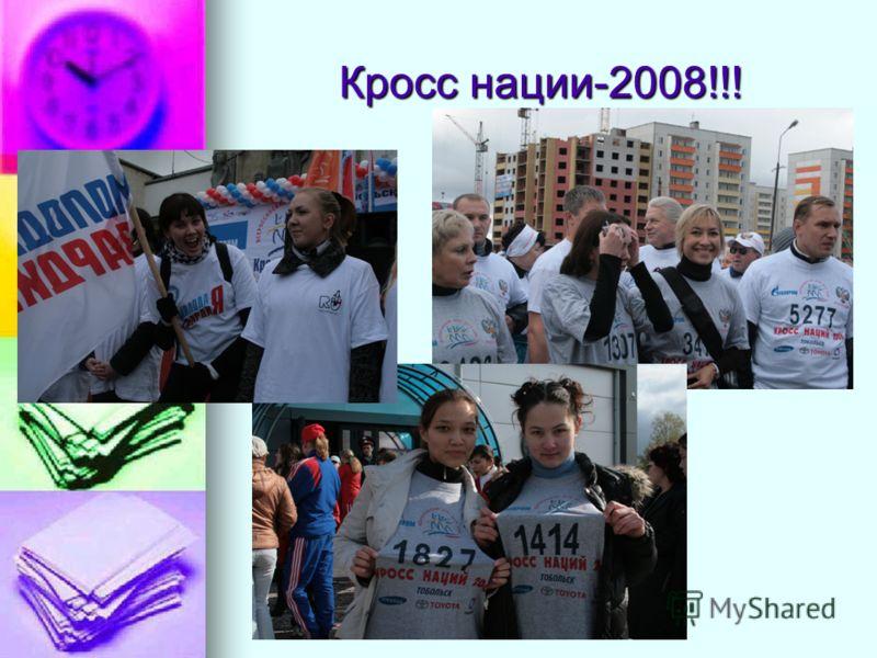 Кросс нации-2008!!!