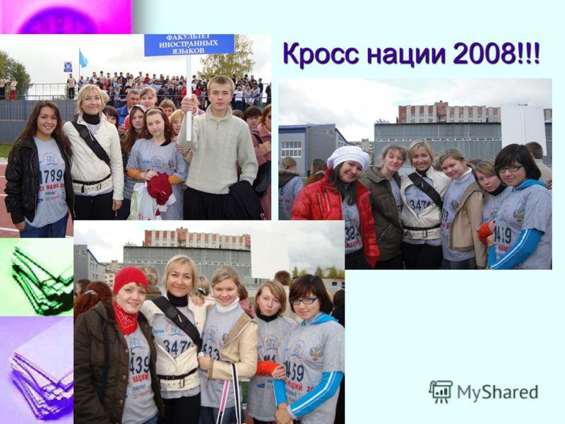 Кросс нации 2008!!!