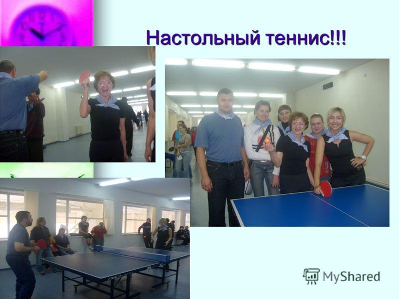 Настольный теннис!!!