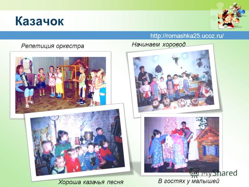 Казачок http://romashka25.ucoz.ru/ Репетиция оркестра В гостях у малышей Начинаем хоровод Хороша казачья песня