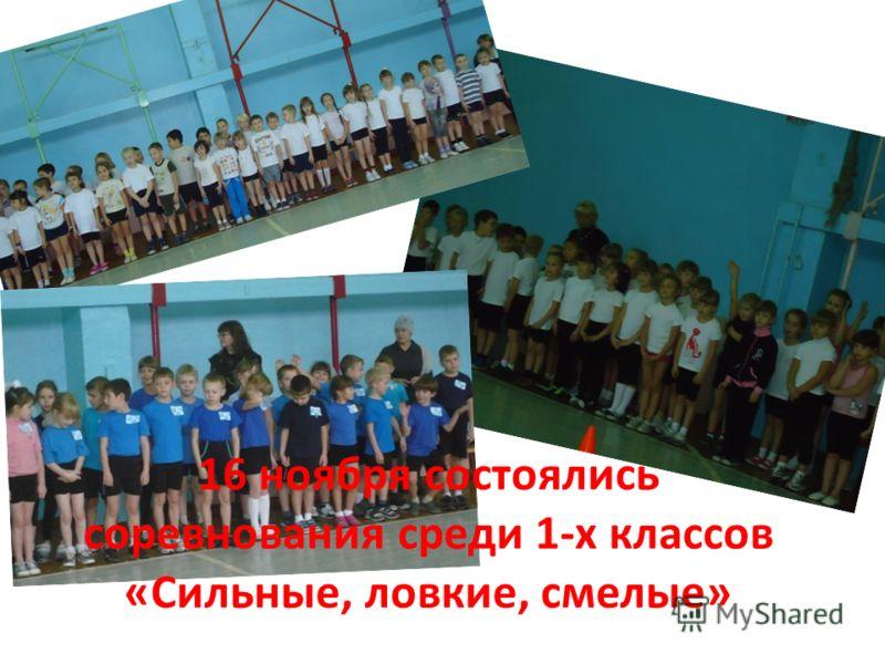 16 ноября состоялись соревнования среди 1-х классов «Сильные, ловкие, смелые»